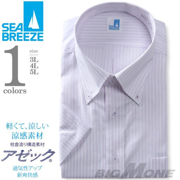 2点目半額 大きいサイズ メンズ SEA BREEZE シーブリーズ 半袖 ワイシャツ ボタンダウン 形態安定 ehcb26-61