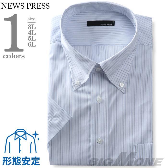 2点目半額 大きいサイズ メンズ NEWS PRESS 半袖 ワイシャツ ボタンダウン 形態安定 ehnp90-14