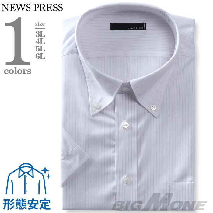 2点目半額 大きいサイズ メンズ NEWS PRESS 半袖 ワイシャツ ボタンダウン 形態安定 ehnp90-63