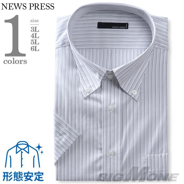 2点目半額 大きいサイズ メンズ NEWS PRESS 半袖 ワイシャツ ボタンダウン 形態安定 ehnp90-73