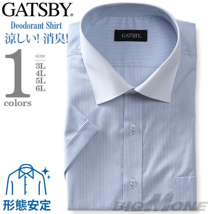 2点目半額 大きいサイズ メンズ GATSBY 半袖 ワイシャツ レギュラー ワイド クレリック 消臭 デオドラント 形態安定 hgr92000-6