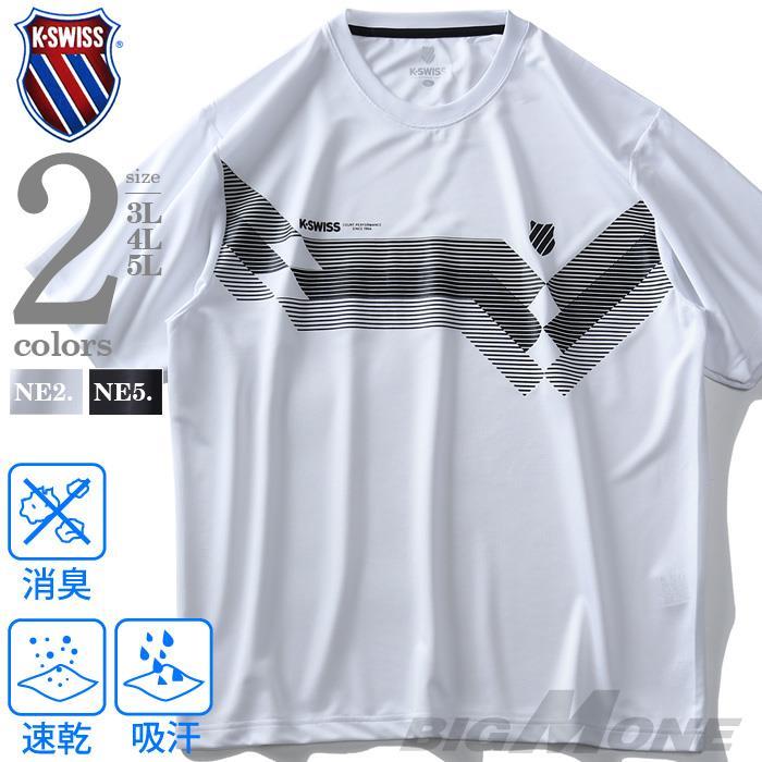大きいサイズ メンズ K SWISS 吸汗速乾 プリント 半袖 Tシャツ k2920
