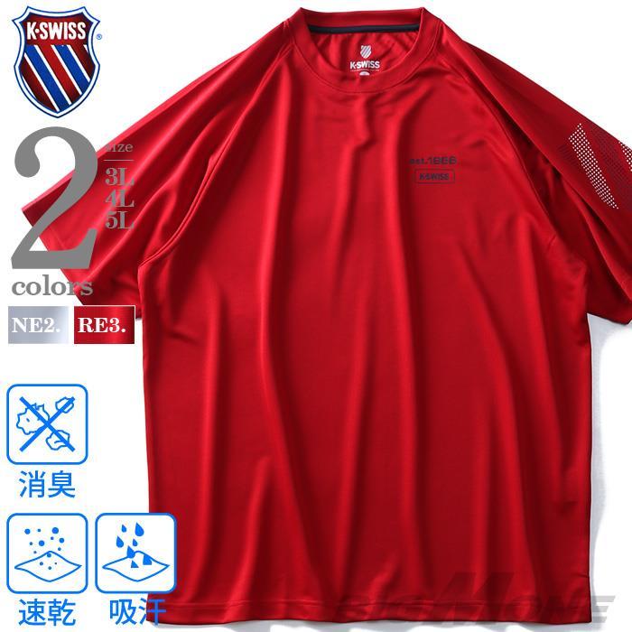 大きいサイズ メンズ K SWISS 吸汗速乾 プリント 半袖 Tシャツ 春夏新作 k2921