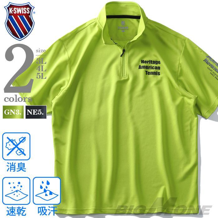 大きいサイズ メンズ K SWISS 吸汗速乾 ハーフジップ 半袖 Tシャツ k2925
