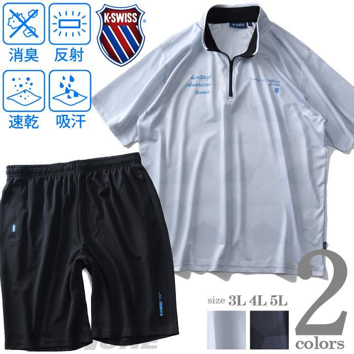 大きいサイズ メンズ K SWISS 吸汗速乾 ハニカム ドライ ハーフジップ 半袖 Tシャツ + ショートパンツ 上下セット k2957k