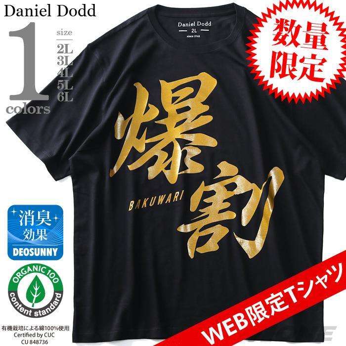 大きいサイズ メンズ DANIEL DODD オーガニック プリント 半袖 Tシャツ 爆割 azt-baku