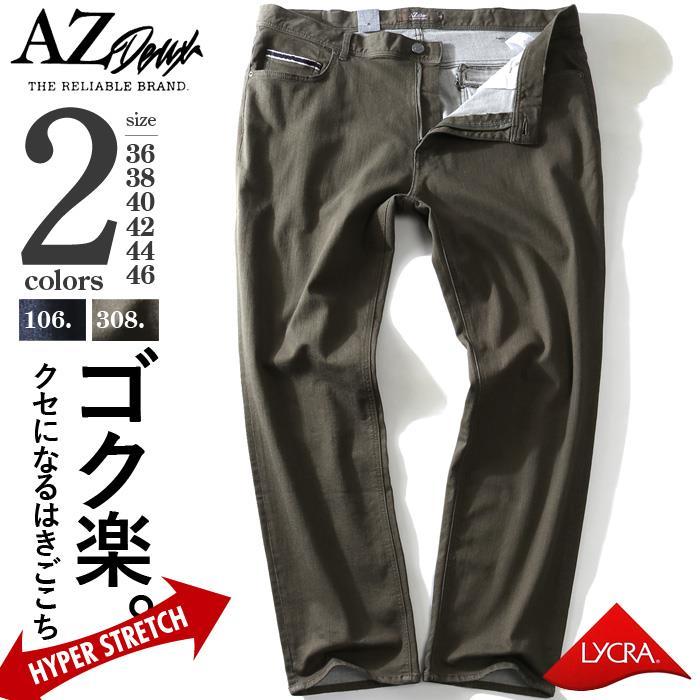 大きいサイズ メンズ AZ DEUX ダブル バック フラップ ストレッチ デニム パンツ 秋冬新作 azd-1123