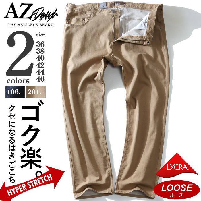 大きいサイズ メンズ AZ DEUX アシンメトリー バック ポケット ストレッチ デニム パンツ azd-1124