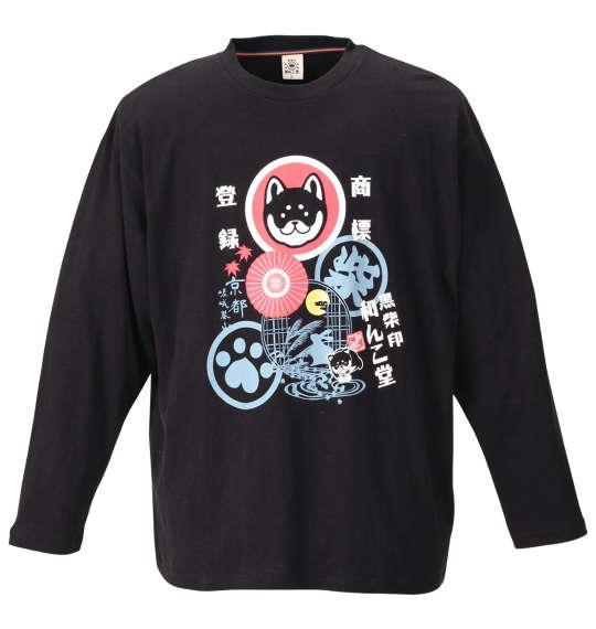 大きいサイズ メンズ 黒柴印和んこ堂 天竺 長袖 Tシャツ ブラック 1158-9340-1 3L 4L 5L 6L 8L