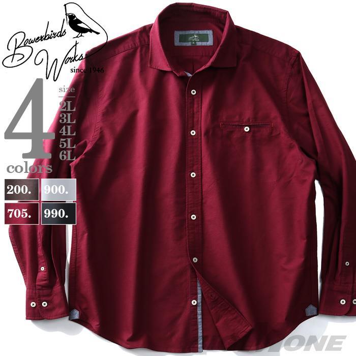 シャツ割 大きいサイズ メンズ Bowerbirds Works 長袖 ワイドカラー オックスフォード シャツ azsh-190415