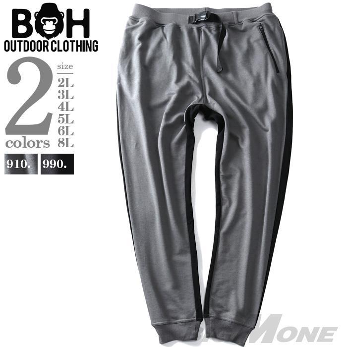 大きいサイズ メンズ BH ビィエイチ バイカラー スウェット パンツ bh-swp190401