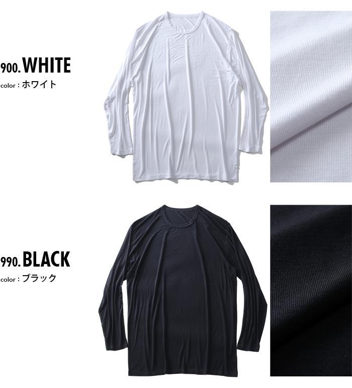 肌着4点セット割 大きいサイズ メンズ DANIEL DODD 長袖 インナー ウォームアンダー クルーネック Tシャツ 肌着 下着 azu-190502