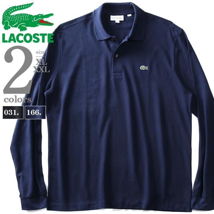 ブランドセール 大きいサイズ メンズ LACOSTE ラコステ 鹿の子 ワンポイント 長袖 ポロシャツ USA直輸入 l1312