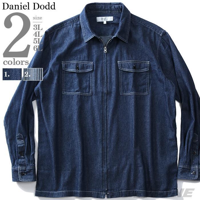 シャツ割 大きいサイズ メンズ DANIEL DODD 長袖 ヒッコリー & デニム ZIP使い ワーク シャツ 916-190407