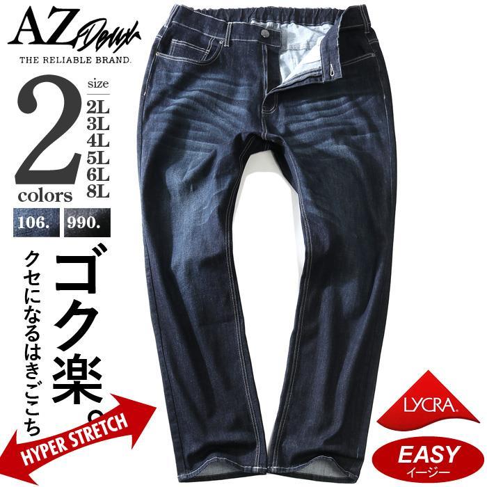 大きいサイズ メンズ AZ DEUX ハーフ シャーリング ストレッチ デニム パンツ azd-1125