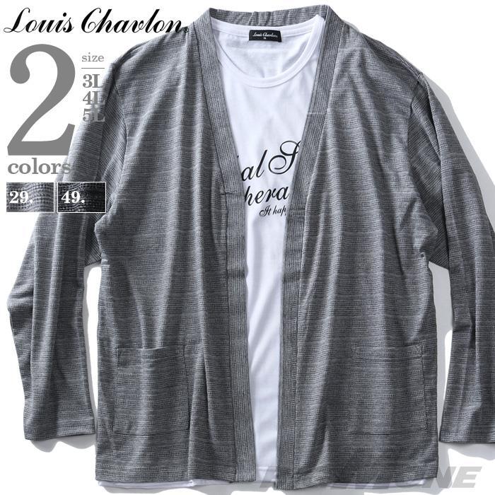 大きいサイズ メンズ Louis Chavlon ルイシャブロン Tシャツ付 トッパー カーディガン アンサンブル 9460-9150