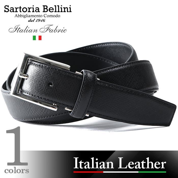 大きいサイズ メンズ SARTORIA BELLINI イタリアン レザー ビジネス ロング ベルト ロングサイズ azbl-075l
