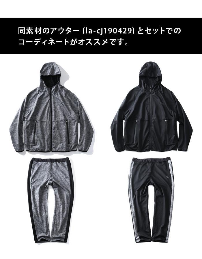 大きいサイズ メンズ LINKATION セットアップ 防風機能付 サイドライン パンツ アスレジャー スポーツウェア la-swp190401