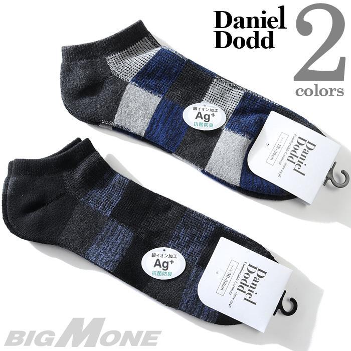 大きいサイズ メンズ DANIEL DODD 抗菌防臭 底パイル チェック柄 スニーカー ソックス 靴下 azsk-199003