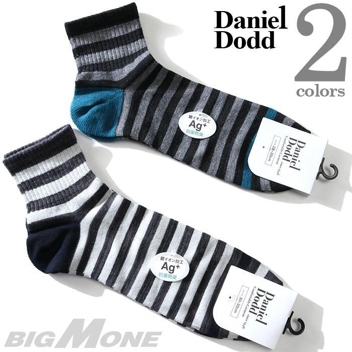 大きいサイズ メンズ DANIEL DODD 抗菌防臭 ボーダー柄 ソックス 靴下 azsk-199004