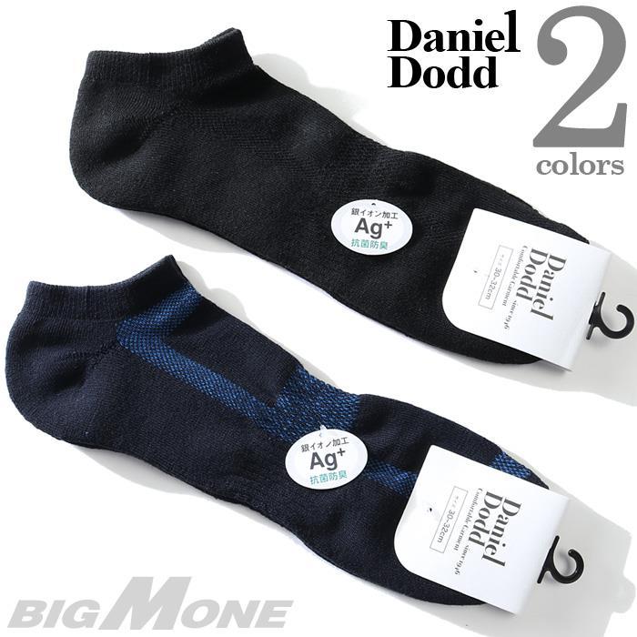 大きいサイズ メンズ DANIEL DODD 抗菌防臭 底パイル スニーカー ソックス 靴下 azsk-199007