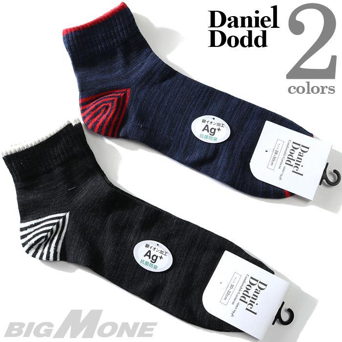大きいサイズ メンズ DANIEL DODD 抗菌防臭 アンクル ソックス 靴下 秋冬新作 azsk-199010