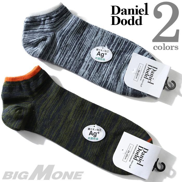 大きいサイズ メンズ DANIEL DODD 抗菌防臭 スニーカー ソックス 靴下 秋冬新作 azsk-199011