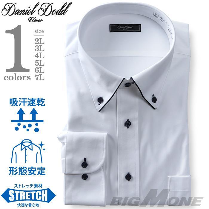 2点目半額 大きいサイズ メンズ DANIEL DODD ノーアイロン 形態安定 長袖 ワイシャツ ボタンダウン 吸水速乾 ストレッチ 日本製生地 kcr93000-1