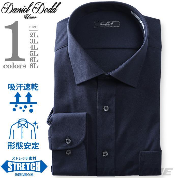 2点目半額 大きいサイズ メンズ DANIEL DODD ノーアイロン 形態安定 長袖 ワイシャツ セミワイドカラー 吸水速乾 ストレッチ 日本製生地使用 秋冬新作 kcr93000-4