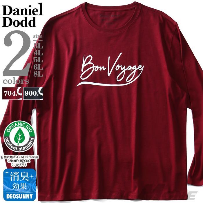 大きいサイズ メンズ DANIEL DODD オーガニックコットン プリント ロング Tシャツ Bon Voyage azt-190405