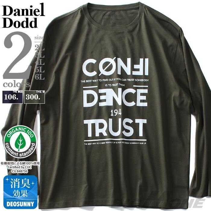 大きいサイズ メンズ DANIEL DODD オーガニックコットン プリント ロング Tシャツ CONFIDENCE azt-190407