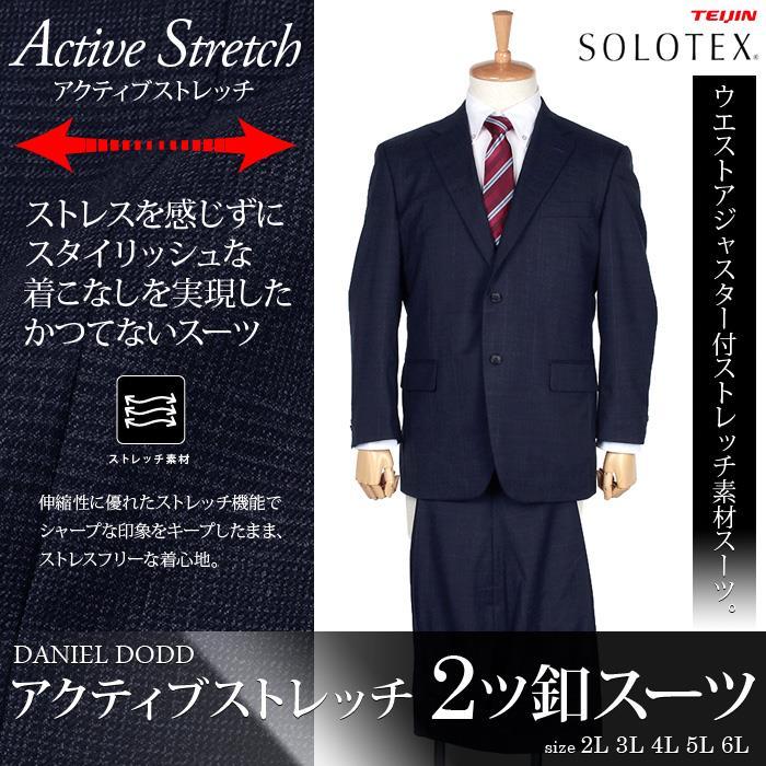大きいサイズ メンズ DANIEL DODD アクティブ ストレッチ 2ツ釦 スーツ ソロテックス使用 ビジネススーツ リクルートスーツ az46w19-009