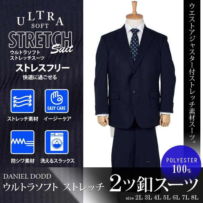 大きいサイズ メンズ DANIEL DODD ウルトラソフト ストレッチ 2ツ釦 スーツ ポリエステル100% ビジネススーツ リクルートスーツ az46t8260