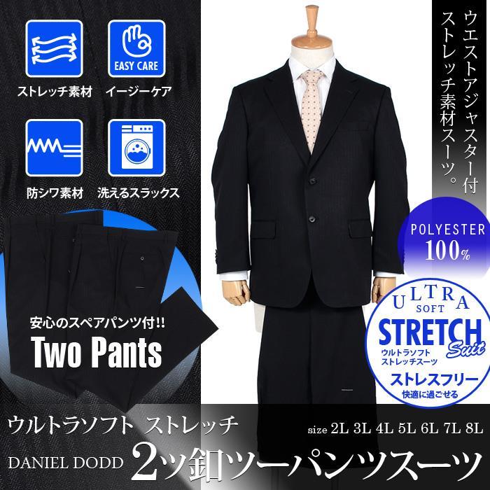大きいサイズ メンズ DANIEL DODD ウルトラソフト ストレッチ 2ツ釦 ツーパンツ スーツ ポリエステル100% ビジネススーツ リクルートスーツ az46tpp8260