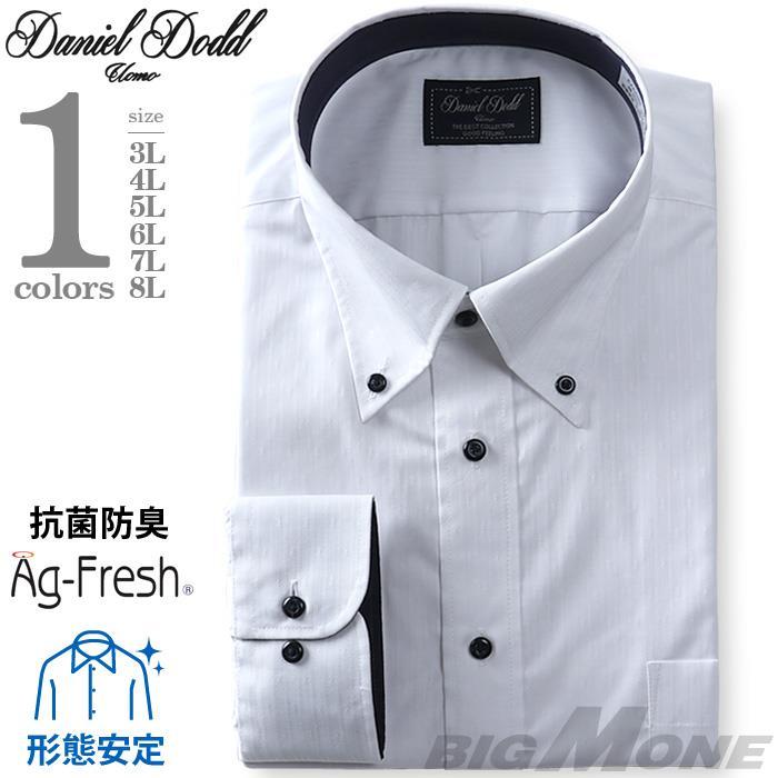 2点目半額 大きいサイズ メンズ DANIEL DODD 抗菌防臭 形態安定 長袖 ワイシャツ ボタンダウン eadn86-2