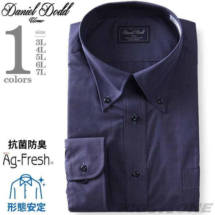 2点目半額 大きいサイズ メンズ DANIEL DODD 抗菌防臭 形態安定 長袖 ワイシャツ ボタンダウン eadn86-18
