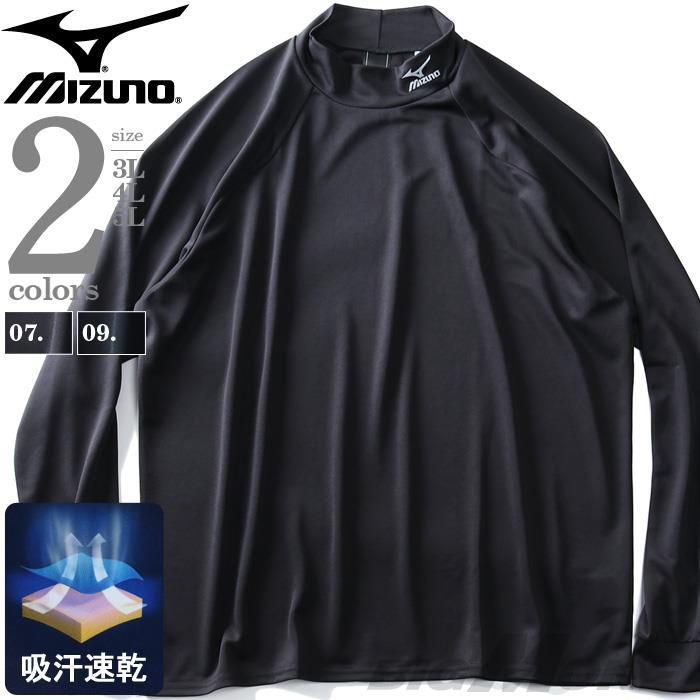 大きいサイズ メンズ MIZUNO ミズノ 吸汗速乾 トレーニング 長袖 ハイネック Tシャツ UVカット k2ja9b45