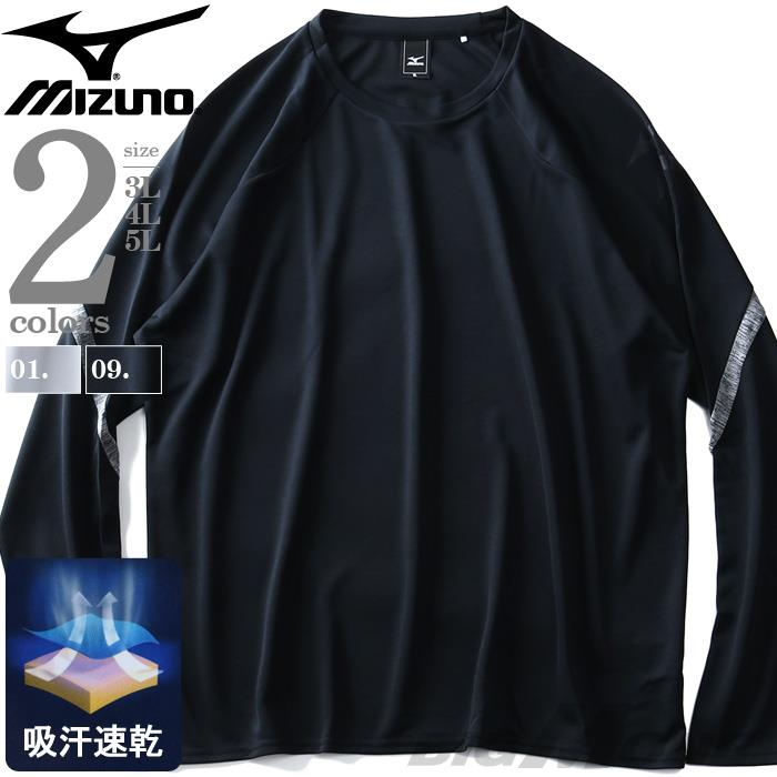 大きいサイズ メンズ MIZUNO ミズノ 吸汗速乾 トレーニング 長袖 切替 Tシャツ UVカット k2ja9b46