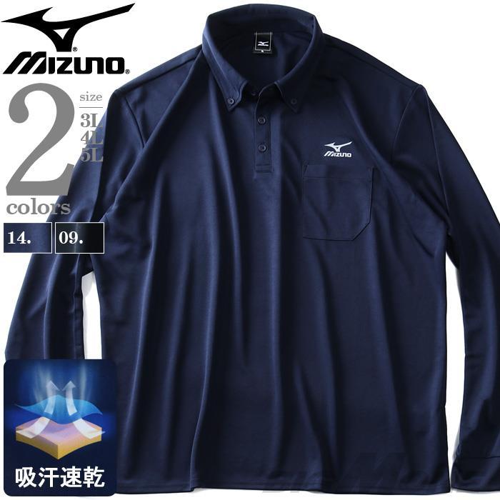 大きいサイズ メンズ MIZUNO ミズノ 吸汗速乾 トレーニング 長袖 ポロシャツ UVカット k2ja9b51