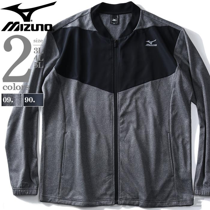 大きいサイズ メンズ MIZUNO ミズノ トレーニング 裏起毛 杢 ジャケット k2jc9b60