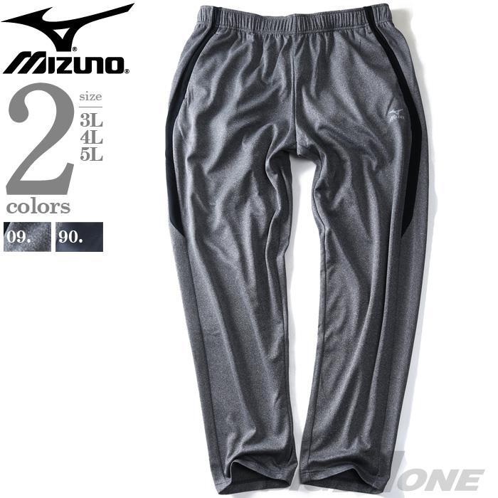 大きいサイズ メンズ MIZUNO ミズノ トレーニング 裏起毛 杢 パンツ k2jd9b60