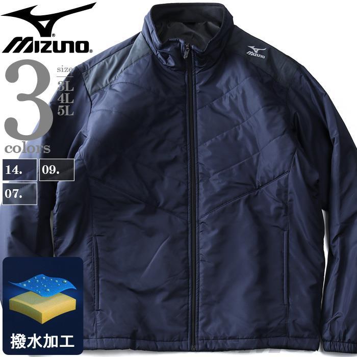 大きいサイズ メンズ MIZUNO ミズノ 撥水加工 トレーニング 肩切替 中綿 セットアップ ブルゾン k2je9b32