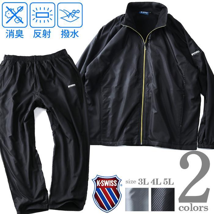 大きいサイズ メンズ K SWISS 撥水加工 裏 フリース スーツ 上下セット あったか素材 消臭 秋冬新作 k6912k