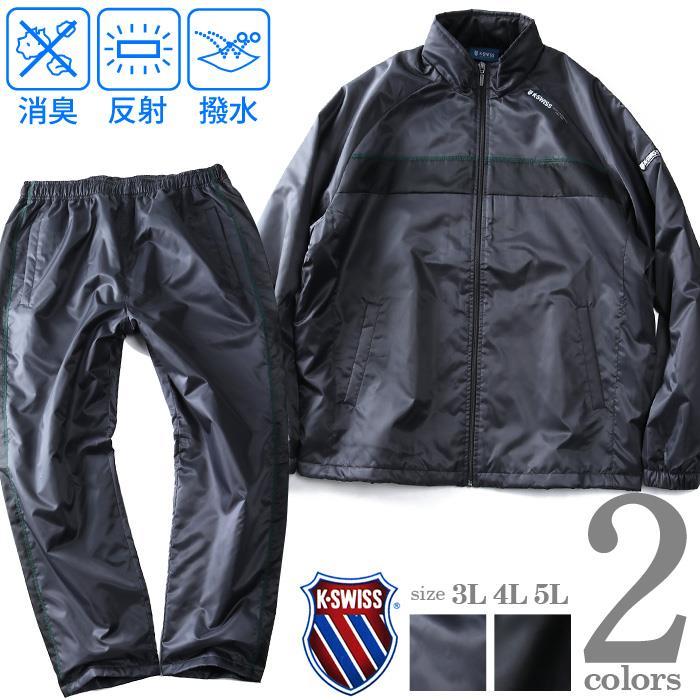 大きいサイズ メンズ K SWISS 撥水加工 薄 中綿 スーツ 上下セット あったか素材 消臭 k6913k
