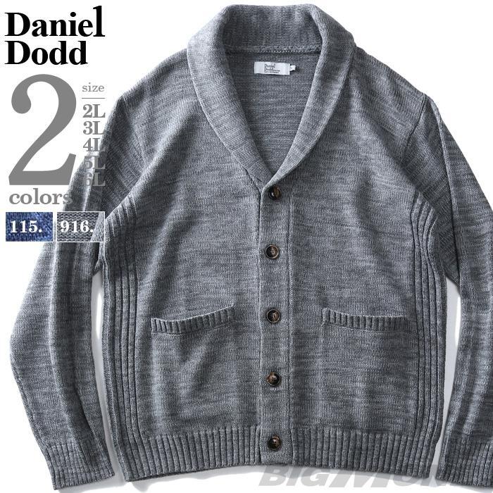 大きいサイズ メンズ DANIEL DODD ショールカラー ニット カーディガン 秋冬新作 azk-190576