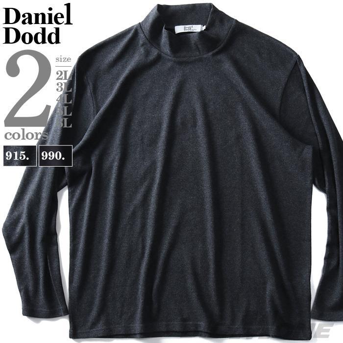 大きいサイズ メンズ DANIEL DODD スムス ハイネック 長袖 Tシャツ azt-190469