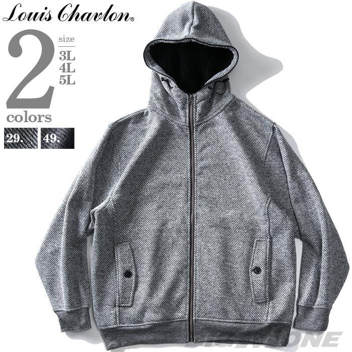 大きいサイズ メンズ Louis Chavlon ルイシャブロン ニット フリース フルジップ パーカー 秋冬新作 9460-9148