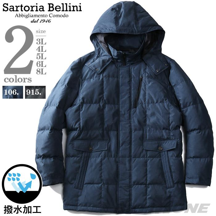 大きいサイズ メンズ SARTORIA BELLINI カチオン 撥水 ダウン ジャケット コート 秋冬新作 azb-1388