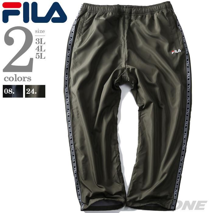 大きいサイズ メンズ FILA フィラ セットアップ ウインド パンツ 秋冬新作 fm5065