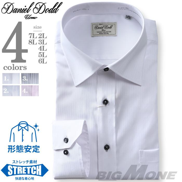 2点目半額 大きいサイズ メンズ DANIEL DODD 形態安定 長袖 ワイシャツ セミワイドカラー ストレッチ d494az101